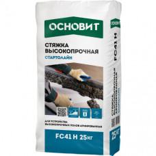 Высокопрочный состав стяжка Основит Стартолайн FC-41 H 25 кг